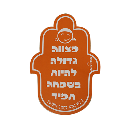 Chamsa Sticker - big orange
