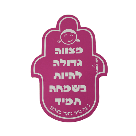 Chamsa Sticker - big pink