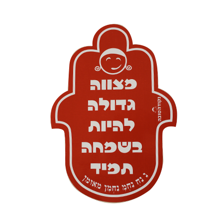 Chamsa Sticker - big red