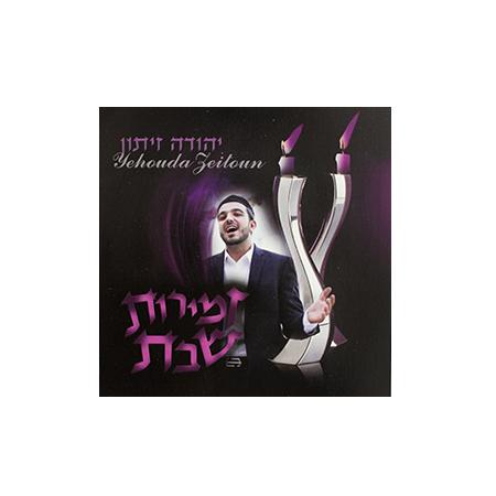 CD Yehuda Zeitun - Zemirot Shabat