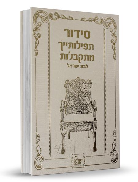 סידור תפילותייך מתקבלות לבת ישראל - לבן