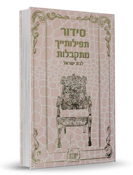 סידור תפילותייך מתקבלות לבת ישראל – ורוד