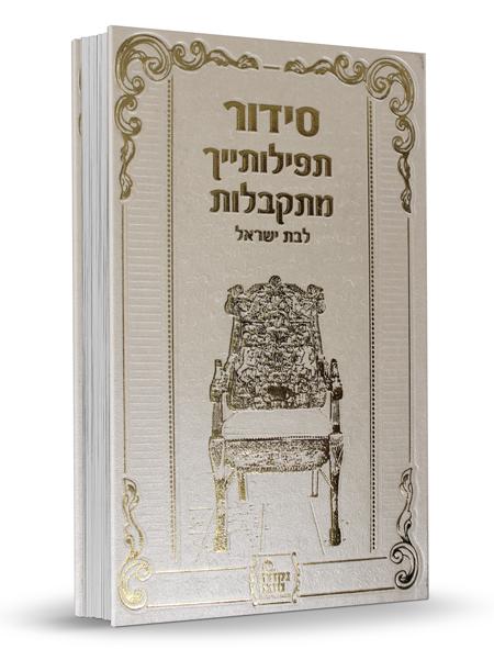 סידור תפילותייך מתקבלות לבת ישראל – בז'