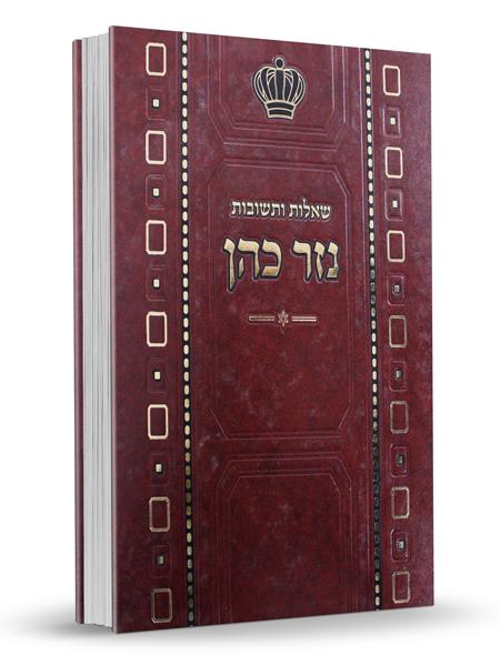"""שו""""ת נזר כהן - הרב זמיר כהן חלק ב"""
