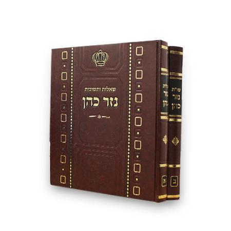 """סט שו""""ת נזר כהן - הרב זמיר כהן"""