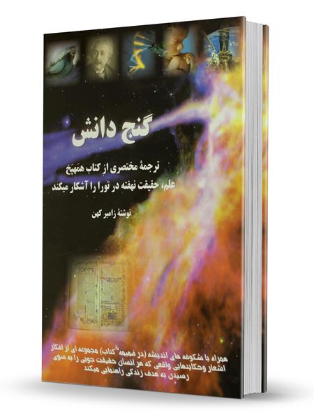 המהפך - הרב זמיר כהן - פרסית