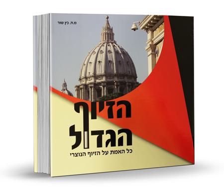 הזיוף הגדול - כל האמת על הזיוף הנוצרי - הרב זמיר כהן