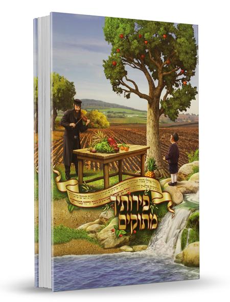 """פירותיך מתוקים - ספר מיוחד לט""""ו בשבט"""