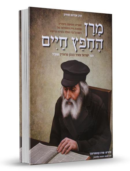מרן החפץ חיים - אברהם אוחיון