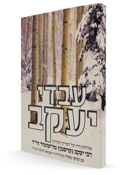 עבדי יעקב - רבי יעקב מז'יטומיר עם שרפי מעלה