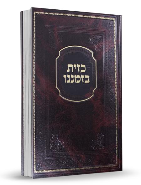 כזית בזמננו - הרב זמיר כהן