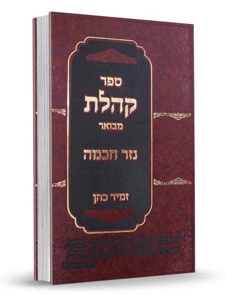 ספר קהלת עם פירוש נזר חכמה - הרב זמיר כהן