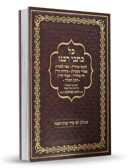 All of Rabbeinu's Writings (Hebrew)