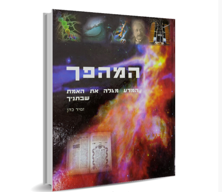The Coming Revolution (Hebrew)