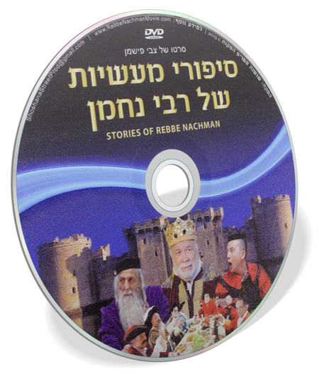 סרט סיפורי מעשיות של רבי נחמן מברסלב - יהודה ברקן