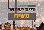 חיים ישראל – משיח