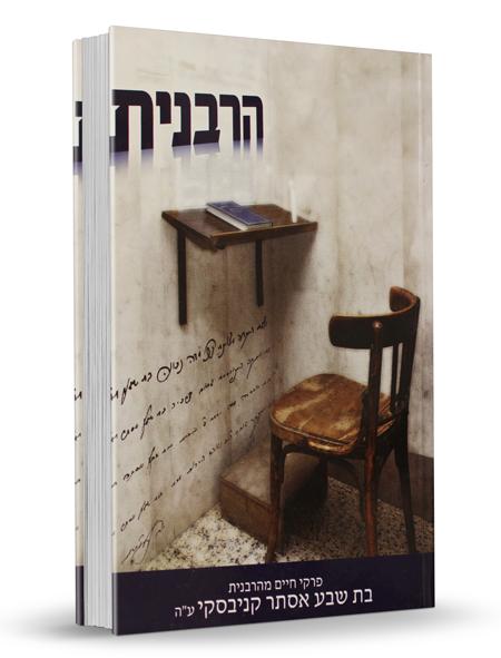 """הרבנית - הרבנית בת שבע אסתר קנייבסקי זצ""""ל"""