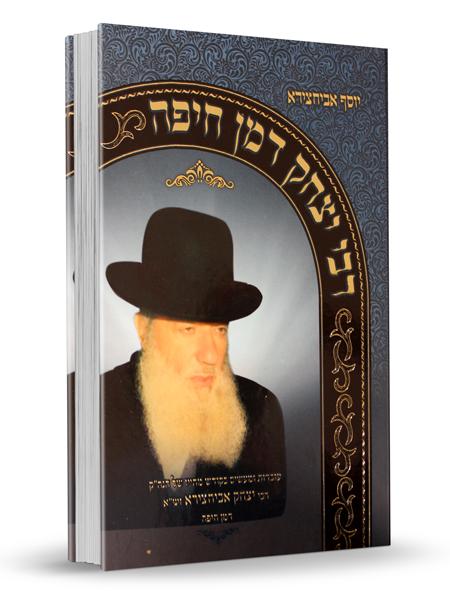 """רבי יצחק דמן חיפה - רבי יצחק אביחצירא זיע""""א"""