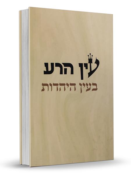 עין הרע בעין היהדות - הרב משה יגודיוב