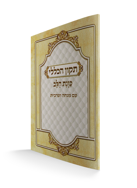 תיקון הכללי - כוונת הלב עם מנחה וערבית
