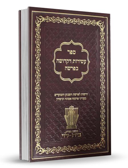 ספר עשירות דקדושה בפרשה