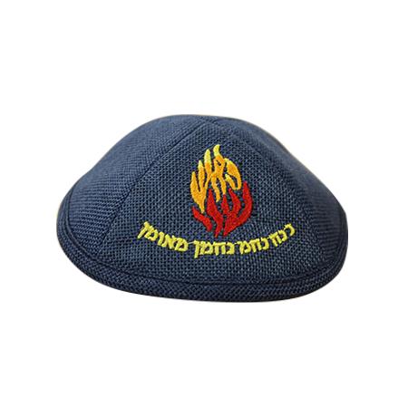 "Kipa bordada ""Ha Esh Sheli"" - Lino - azul oscuro. Medidas: 17 cm"