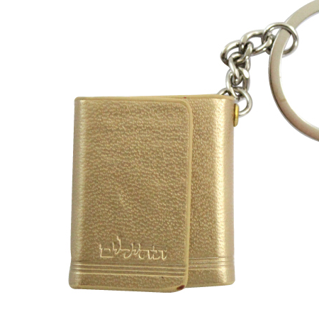 Keychain with Psalms in Hebrew – Golden