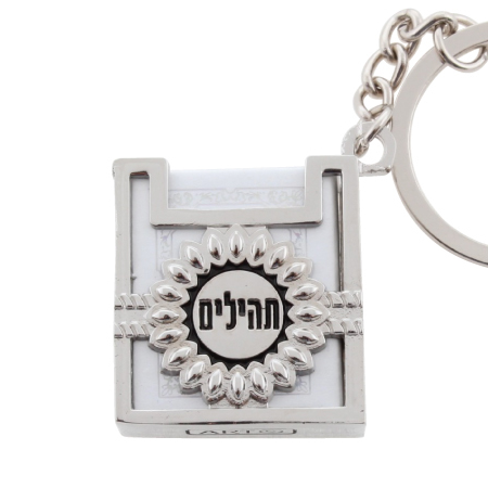 Nickel Keychain with Psalms in Hebrew - Flower