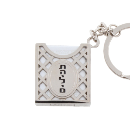 Nickel Keychain with Psalms in Hebrew - Elliptical