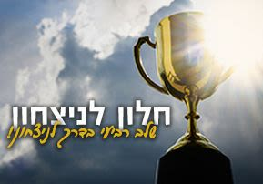 חלון לניצחון – שלב רביעי בדרך לניצחון