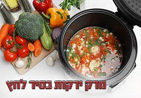 מרק ירקות בסיר לחץ