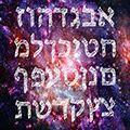 Буквы Торы | Симфония творения (7)