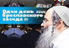 Один день бреславского хасида (2)