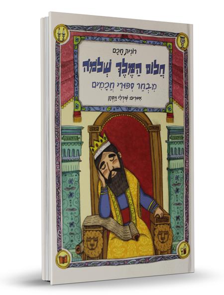 חלום המלך שלמה - מסדרת מעשיות יהודיות