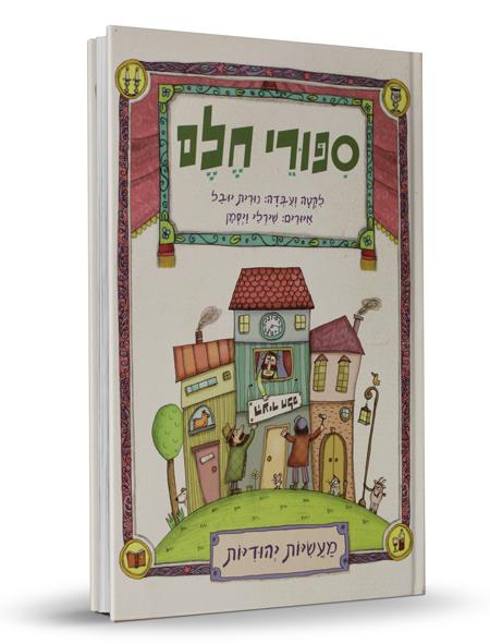 סיפורי חלם - סדרת מעשיות יהודיות