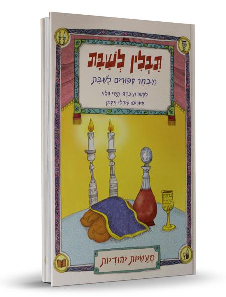 תבלין לשבת - מבחר סיפורים לשבת - סדרת מעשיות יהודיות