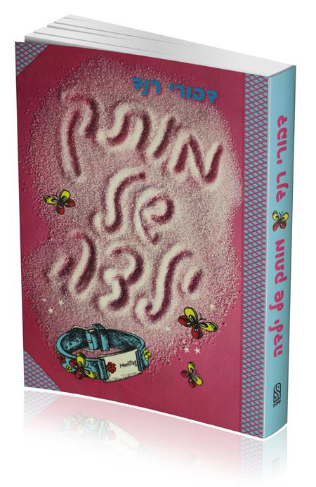 מותק של ילדה - דבורי רנד