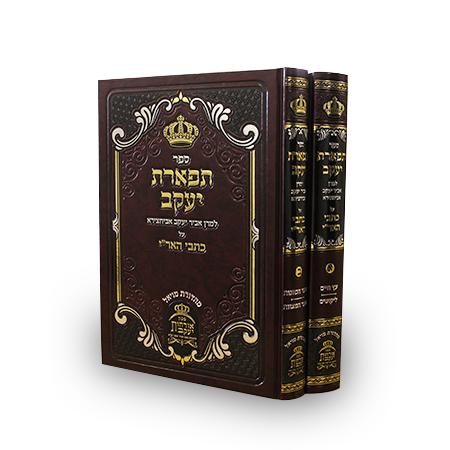 """סט תפארת יעקב - פירוש של רבי יעקב אביחצירא על כתבי האר""""י"""