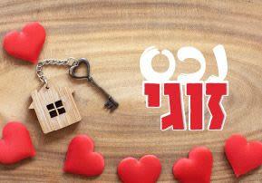 נכס זוגי – על נכסים, אהבה וזוגיות