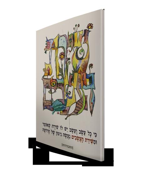 שירת העשבים - הרב ישראל יצחק בזאנסון