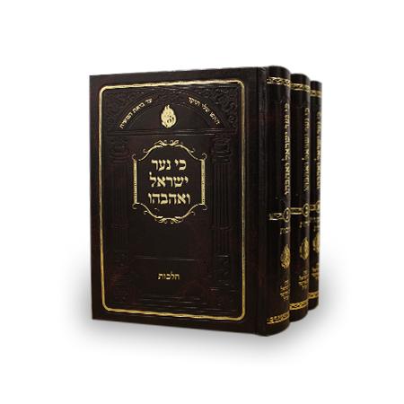 סט כי נער ישראל ואהבהו - ענייני סוכות במשנת רבי נחמן