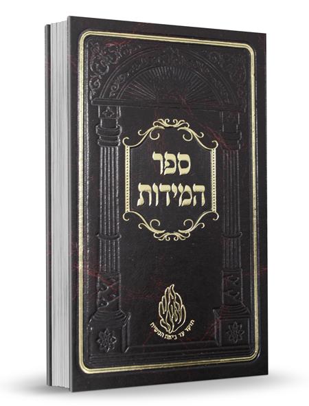 ספר המידות בינוני - הוצאת הקרן