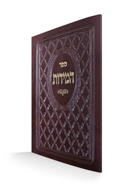 ספר המידות כיס עור - הוצאת הקרן
