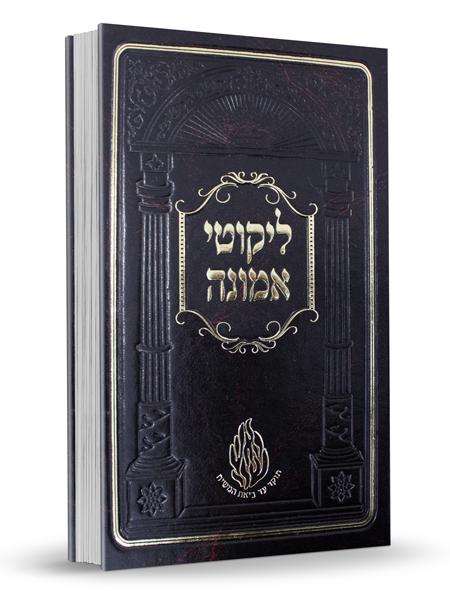 ליקוטי אמונה בינוני - הרב ישראל דב אודסר
