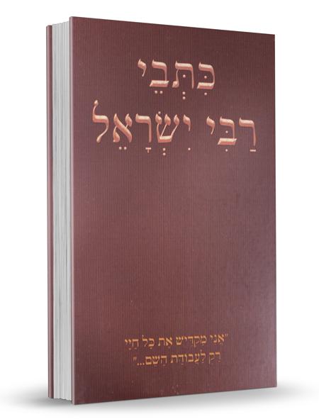 כתבי רבי ישראל אודסר - רבי ישראל קרדונר