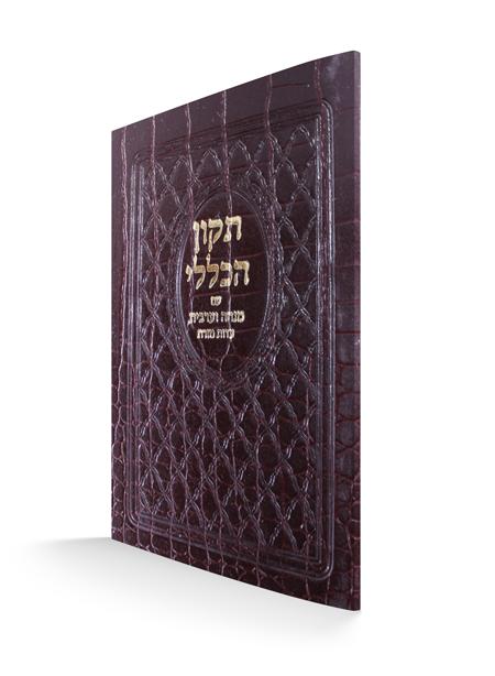 תיקון הכללי מעור עם מנחה וערבית - עדות המזרח