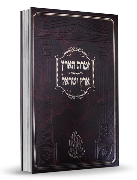 זמרת הארץ / ארץ ישראל - הרב נחמן מטשערין