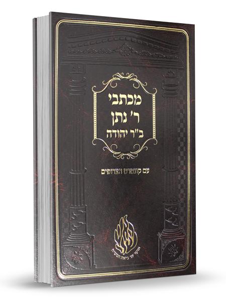 מכתבי רבי נתן בן רבי יהודה - עם קונטרס הצרופים