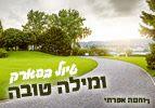 טיול בפארק ומילה טובה