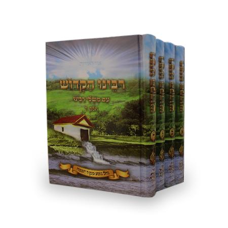 סט רבינו הקדוש - סיפור חייו של רבי נחמן מברסלב - ארבעה כרכים